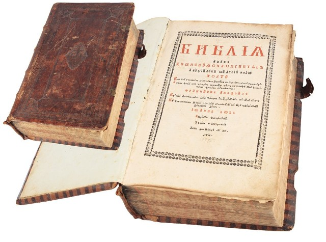 220 de ani de la tiparirea Bibliei de la Blaj,